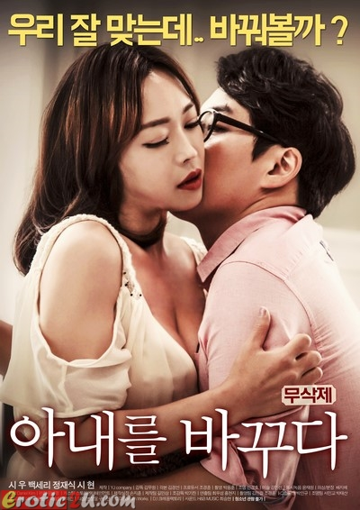 Change His Wife [Unclear] (2016) ดูหนังอาร์เกาหลี [18+] Korean Rate R Movie