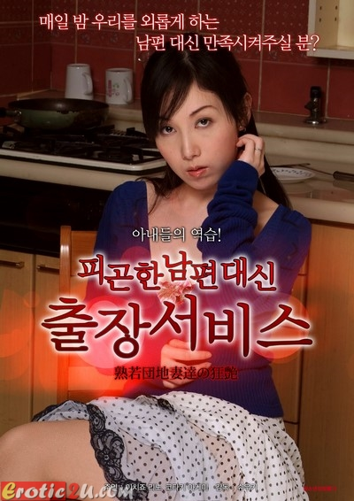 Insanity and gloss of young and mature housing complex wives (2015) XXX ฟรี หนังอาร์ หนังโป๊