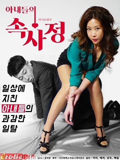 Inside Wives' Affairs (2017) ดูหนังอาร์เกาหลี [18+] Korean Rate R Movie
