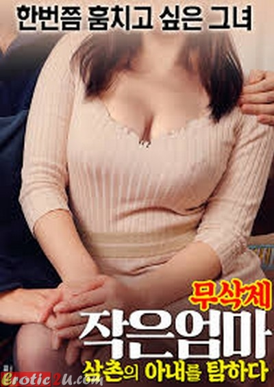 Little Mom – Crying Uncle's Wife [Unconditional] (2017) ดูหนังอาร์เกาหลี [18+] Korean Rate R Movie