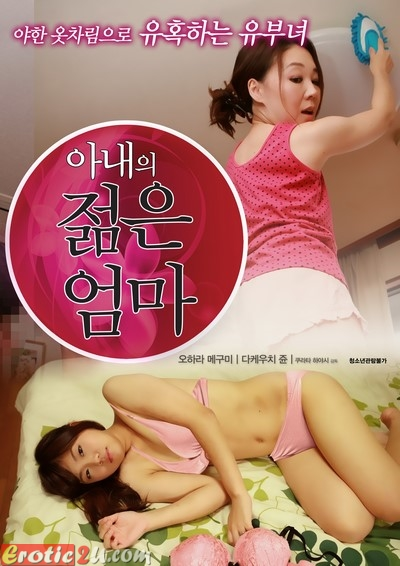 My Dirty Mother-in-Law 3 (2016) ดูหนังอาร์เกาหลี [18+] Korean Rate R Movie