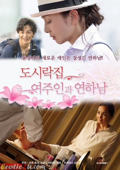 My Finger Which Was In Love (2016) ดูหนังอาร์เกาหลี [18+] Korean Rate R Movie