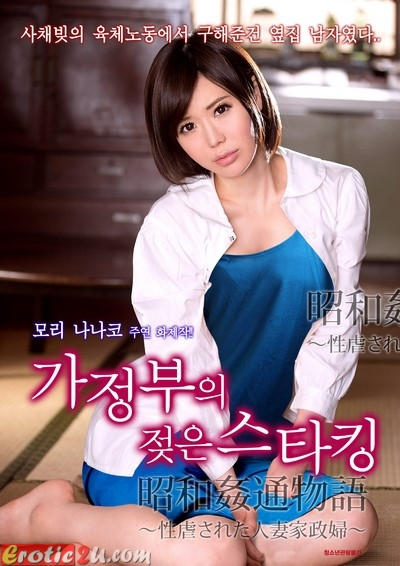 Showa Adultery Story – Housekeeper to be tortured (2015) ดูหนังอาร์เกาหลี [18+] Korean Rate R Movie