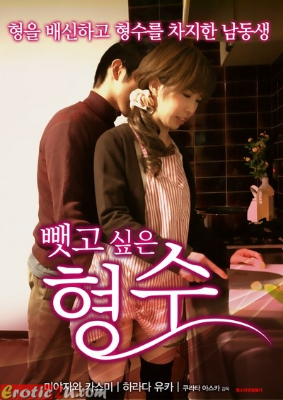 Wanna Fuck With Sister-In-Law Who Looks Very Dirty (2016) ดูหนังอาร์เกาหลี [18+] Korean Rate R Movie