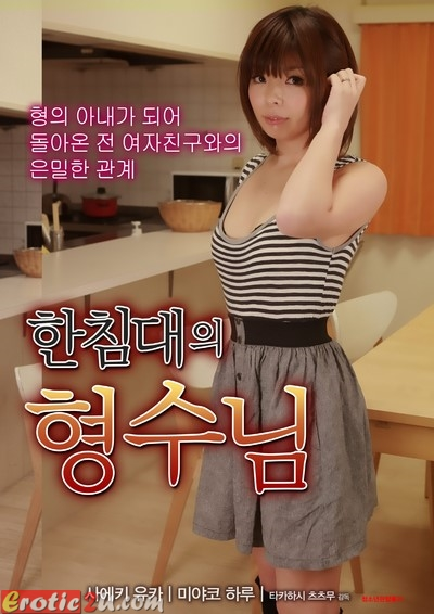 Wanna Fuck with Sister-in-Law Who Looks Very Dirty 3 (2016) ดูหนังอาร์เกาหลี [18+] Korean Rate R Movie