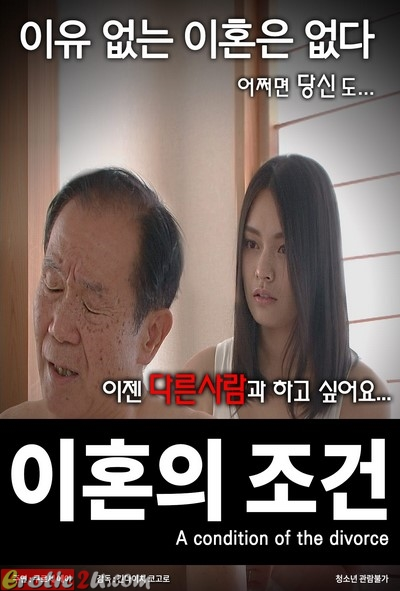 A Condition Of The Divorce (2015) ดูหนังอาร์เกาหลี [18+] Korean Rate R Movie