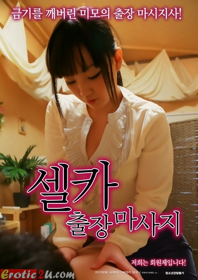 Exclusive Massage Delivery (2017) หนังอาร์เกาหลี 18+ Korean XXX