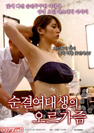Cheated pure collage girl, oil massage To come up to Tokyo (2017) 18+ Korean Erotic