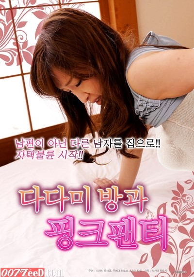 Ordinary Housewife's Affair When Husband Is Away 2 (2017)
