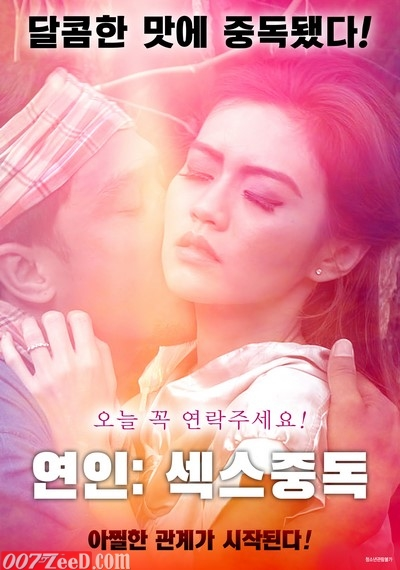 Lover Sex Addiction (2016) ดูหนังอาร์ไทย [18+] Thailand Rate R Movie