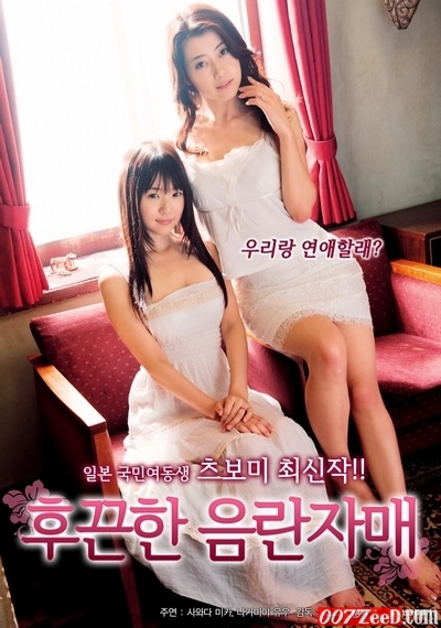 Double mother-in-law Sisters that are drowning in the forbidden lust (2018) หนังอาร์เกาหลีอัพเดทใหม่ๆ ทุกวัน