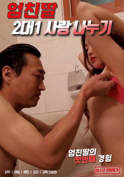 Mother Daughter-Sharing Love Two to One (2021) Replay XXX ฟรี หนังอาร์ หนังโป๊