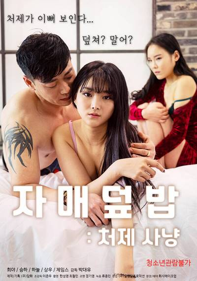 Sister Rice Bowl-Hunting for the Sister-in-law (2021) Replay XXX ฟรี หนังอาร์ หนังโป๊